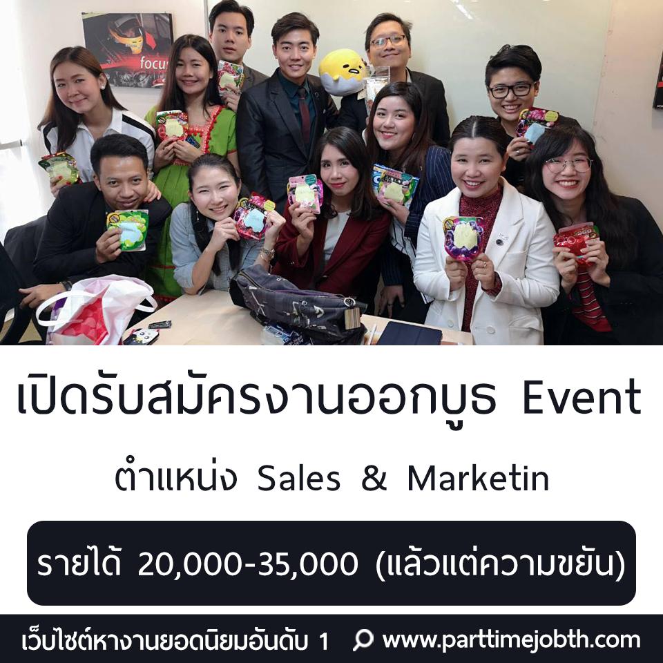 รับสมัครงานตำแหน่ง Sales&Marketing ออกบูธ Event รายได้ดี