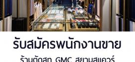 รับสมัครพนักงานขายร้านตัดสูท GMC สยามสแควร์ รายได้ดี