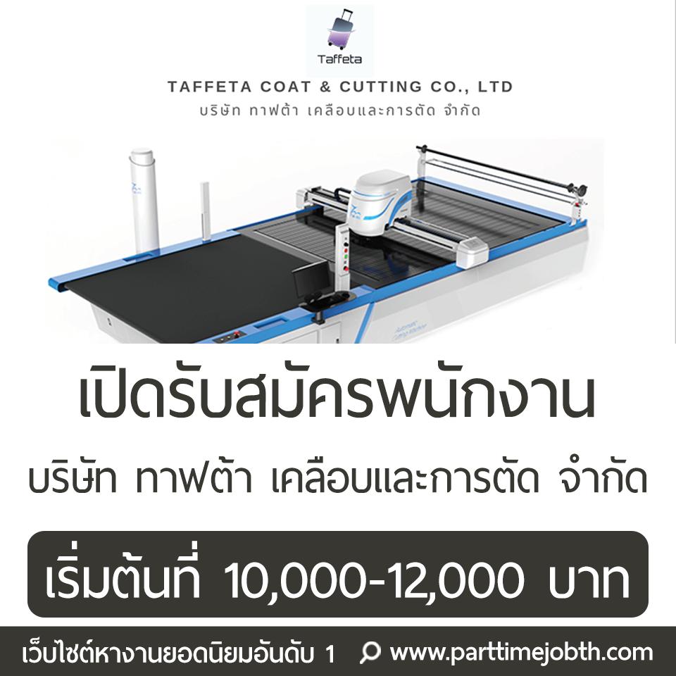 รับสมัครพนักงานบริษัท Taffeta Coat & Cutting หลายตำแหน่งงาน 1