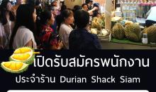 รับสมัครพนักงานประจำร้าน Durian Shack Siam จำนวน 4 คน (ด่วน)