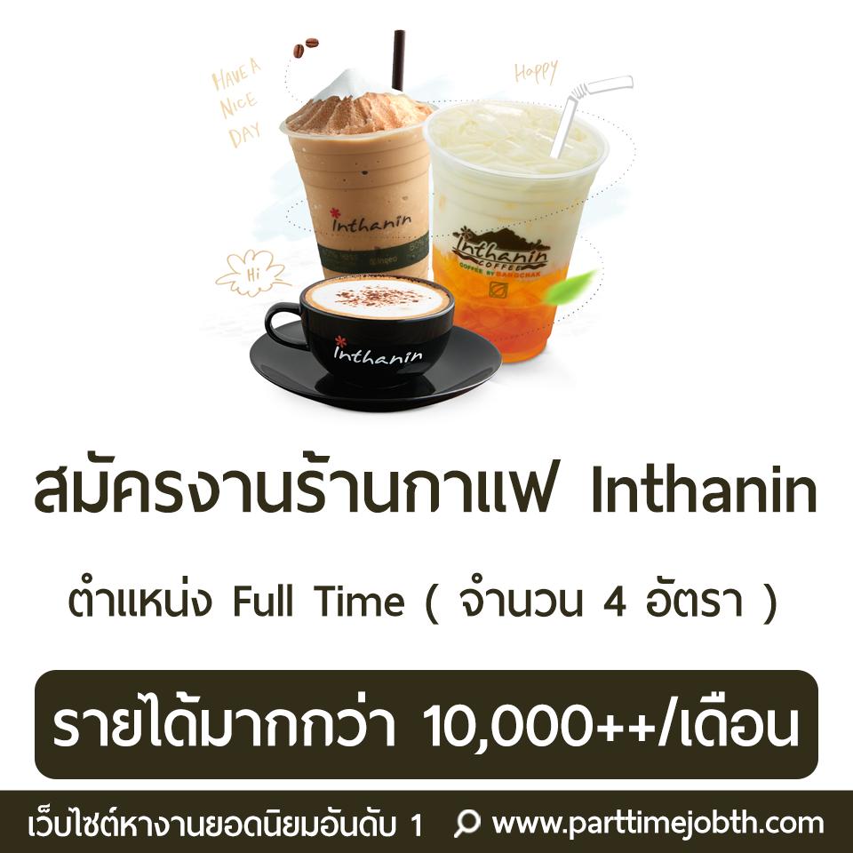 รับสมัครพนักงานร้านกาแฟ Inthanin (จำนวน 4 อัตรา) Full Time