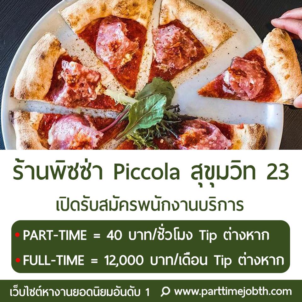 รับสมัครพนักงาน Part Time – Full Time ร้านพิซซ่า Piccola