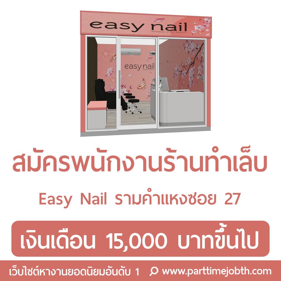 เปิดรับสมัครพนักงานร้านทำเล็บ Easy nail รามคำแหงซอย 27