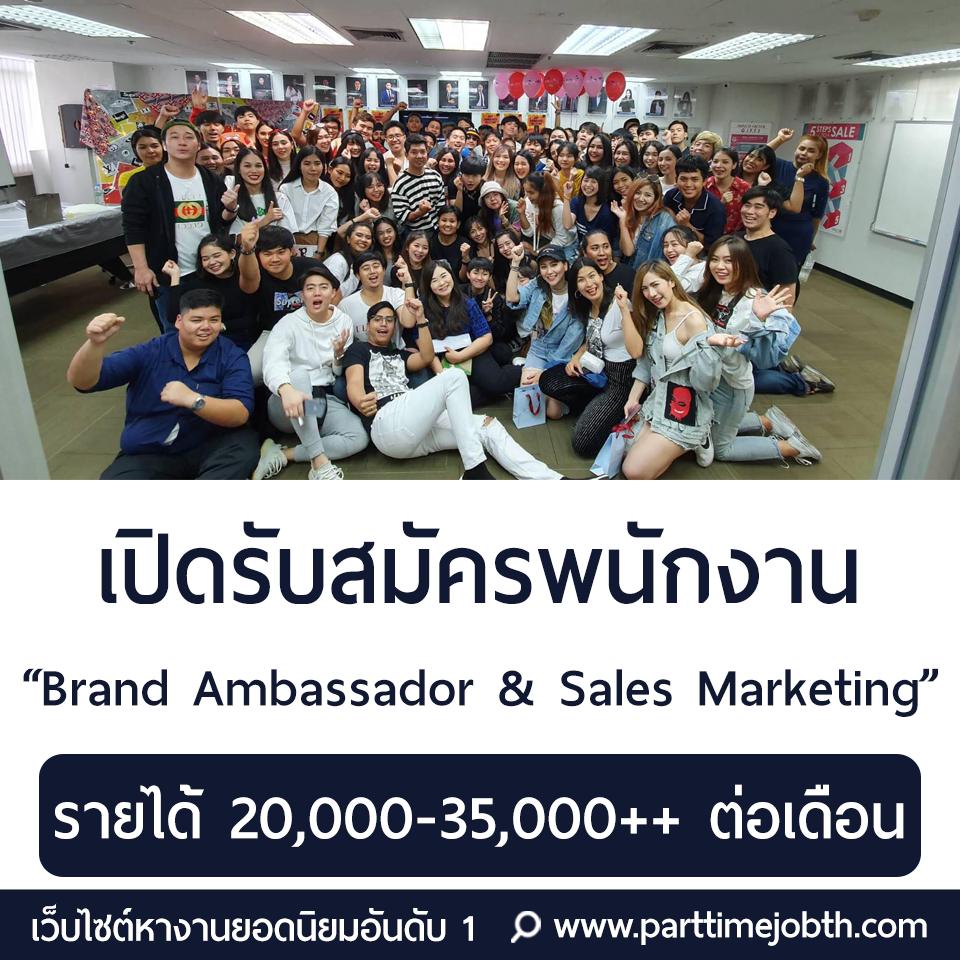 เปิดรับสมัคร Brand Ambassador & Sales Marketing รายได้ดี