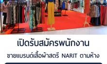 แบรนด์เสื้อผ้าสตรี NARIT