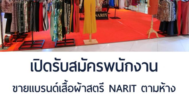เปิดรับสมัครพนักงานขายแบรนด์เสื้อผ้าสตรี NARIT ตามห้างต่างๆ