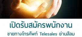 รับสมัครพนักงานขายทางโทรศัพท์ Telesales ย่านสีลม รายได้ดี