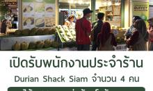รับสมัครพนักงานประจำร้าน Durian Shack Siam จำนวน 4 คน