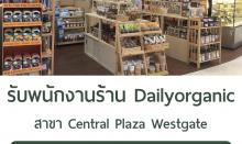 รับสมัครพนักงานร้าน Dailyorganic สาขา Central Plaza Westgate