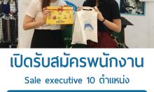 รับสมัคร Sale executive 10 ตำแหน่ง ยินดีรับนักศึกษา รายได้ดี