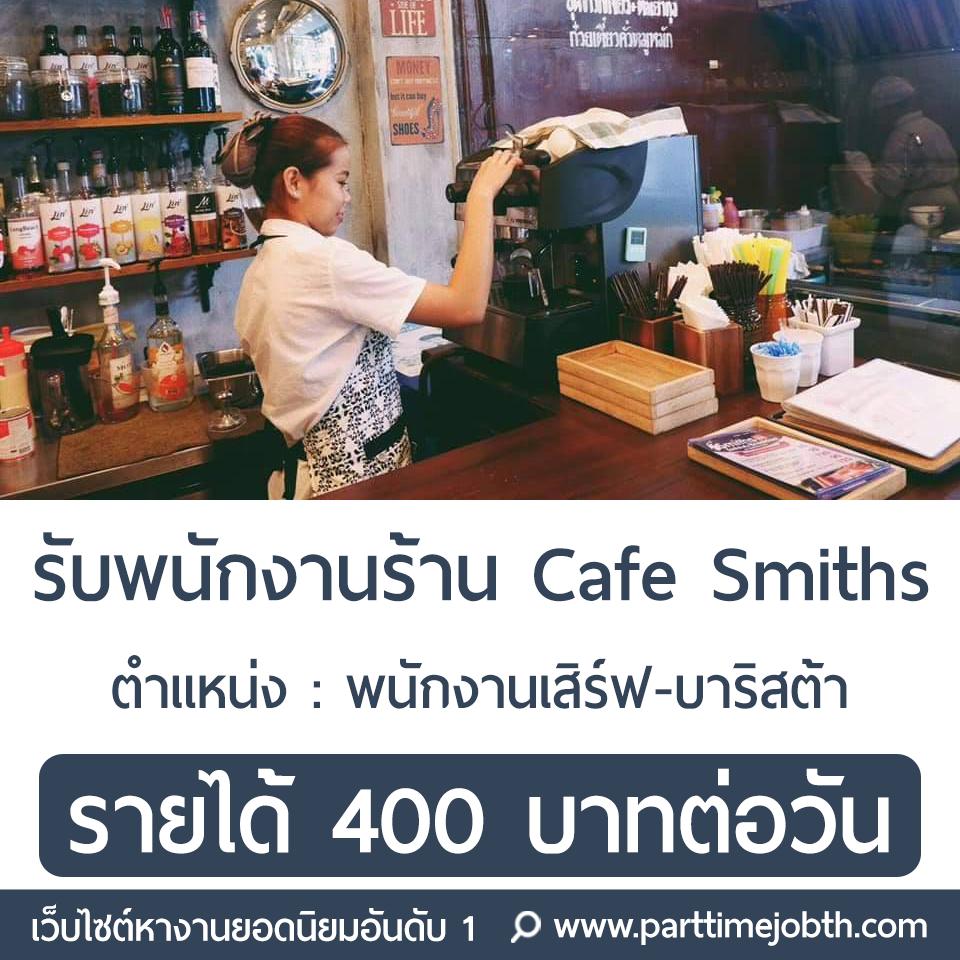 เปิดรับสมัครพนักงานร้าน Cafe Smiths ตำแหน่ง เสิร์ฟ-บาริสต้า