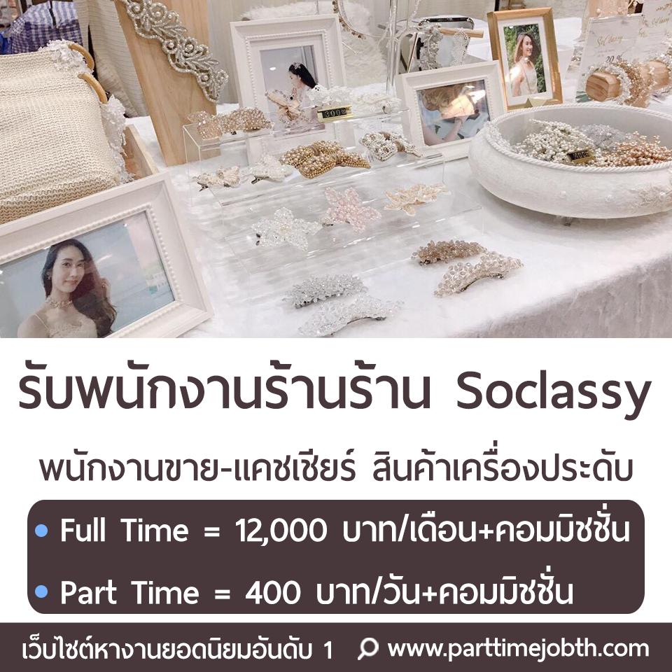 เปิดรับสมัครพนักงานร้าน Soclassy ตำแหน่ง Part Time-Full Time