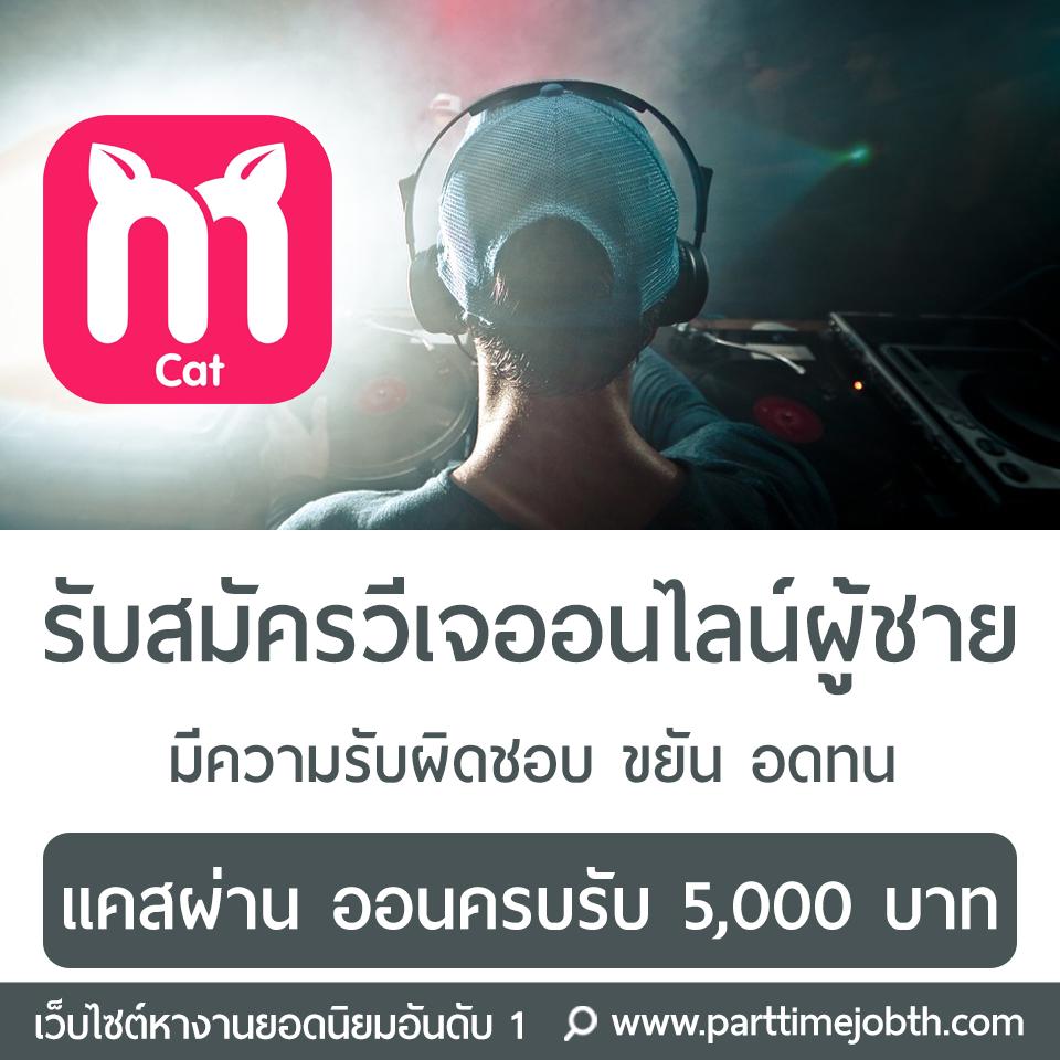 เปิดรับสมัครวีเจ (ผู้ชายเท่านั้น) App Mcat รายได้ดี
