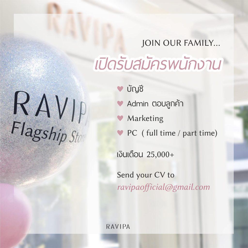 รับสมัครพนักงานร้าน RAVIPA เปิดรับหลายตำแหน่งงาน รายได้ดี