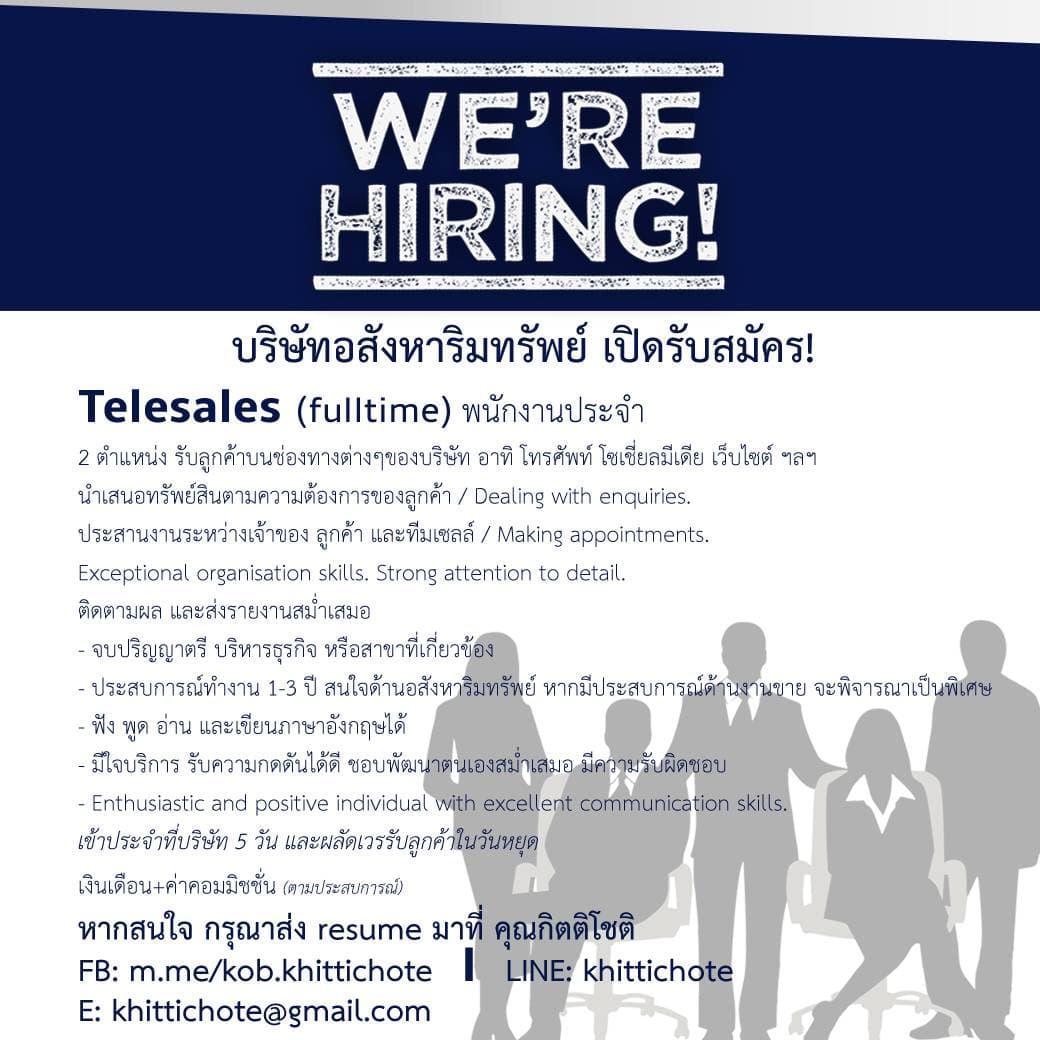 เปิดรับสมัครพนักงาน Telesales (Full-Time) ประจำ 2 ตำแหน่ง