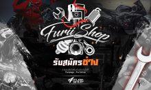 เปิดรับสมัครทีมงานมืออาชีพ Furii Shop รับพนักงานหลายอัตรา