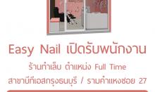 รับพนักงานร้านทำเล็บ Easy nail บีทีเอสกรุงธนบุรี รามคำแหงซอย 27