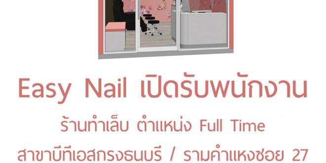 รับพนักงานร้านทำเล็บ Easy nail บีทีเอสกรุงธนบุรี / รามคำแหงซอย 27