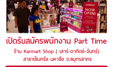รับสมัครงาน Part Time ร้าน Karmart Shop (เสาร์-อาทิตย์-จันทร์)