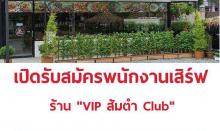 รับสมัครพนักงานประจำร้าน VIP ส้มตำ Club รายได้ดี