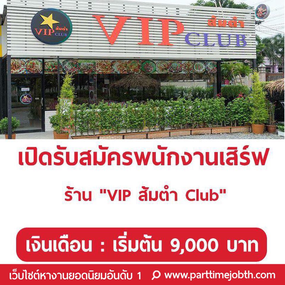 """รับสมัครพนักงานประจำร้าน """"VIP ส้มตำ Club"""" รายได้ดี"""