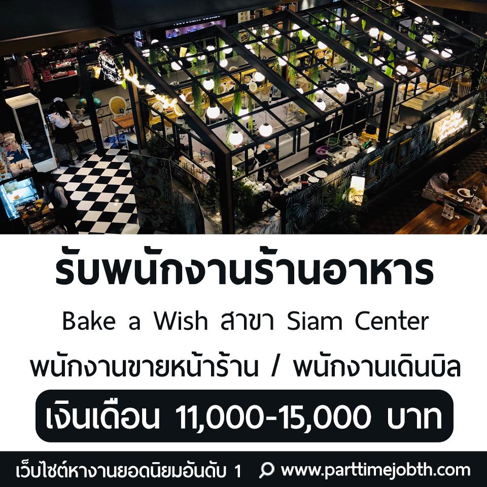 รับสมัครพนักงานร้าน Bake a Wish สาขา Siam Center