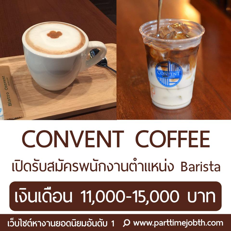 รับสมัครพนักงานร้านกาแฟ CONVENT COFFEE ตำแหน่ง Barista