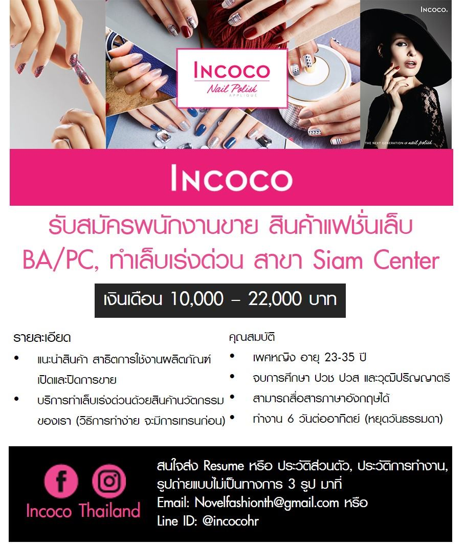 รับสมัครพนักงานขายสินค้าแฟชั่นเล็บ สาขา Siam Center รายได้ดี