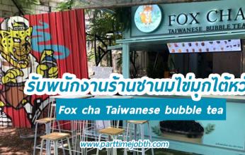 รับพนักงานร้านชานมไข่มุกไต้หวัน Fox cha Taiwanese bubble tea