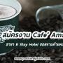 รับพนักงานร้าน Cafe Amazon สาขา B Stay Hotel ซอยรามคำแหง 43