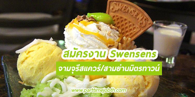รับพนักงานร้าน Swensens สาขา จามจุรีสแควร์/สามย่านมิตรทาวน์