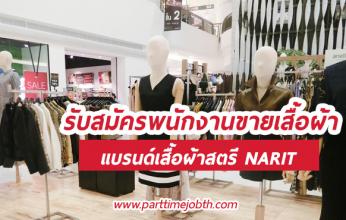 รับสมัครงาน พนักงานขายแบรนด์เสื้อผ้าสตรี NARIT รายได้ดี