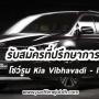 รับสมัครที่ปรึกษาการขายรถยนต์ โชว์รูม Kia Vibhavadi-laksi