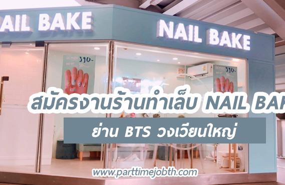 รับสมัครพนักงานทำเล็บ NAIL BAKE 1 อัตรา (BTS วงเวียนใหญ่)