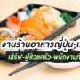 รับสมัครพนักงานประจำ ร้านอาหารญี่ปุ่น-เกาหลี รับเพิ่มจำนวนมาก
