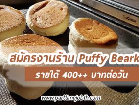 รับสมัครพนักงานร้านเบเกอรี่ Puffy Bearkery รายได้ 400 บาท+/วัน