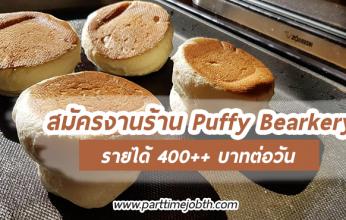 รับสมัครพนักงานร้านเบเกอรี่ Puffy Bearkery 400 บาทต่อวัน