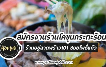 รับสมัครพนักงาน ร้านอาหารโคขุนกระทะร้อน (ลาดพร้าว 101)