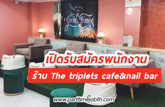 ร้าน The triplets cafe&nail bar เปิดรับพนักงานหลายอัตรา
