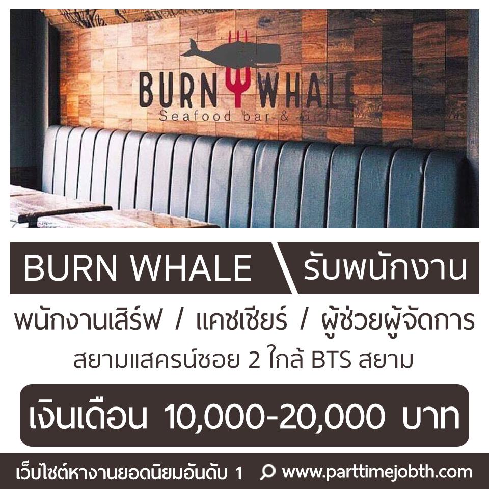 เปิดรับสมัครพนักงานร้าน Burn Whale (หลายอัตรา)