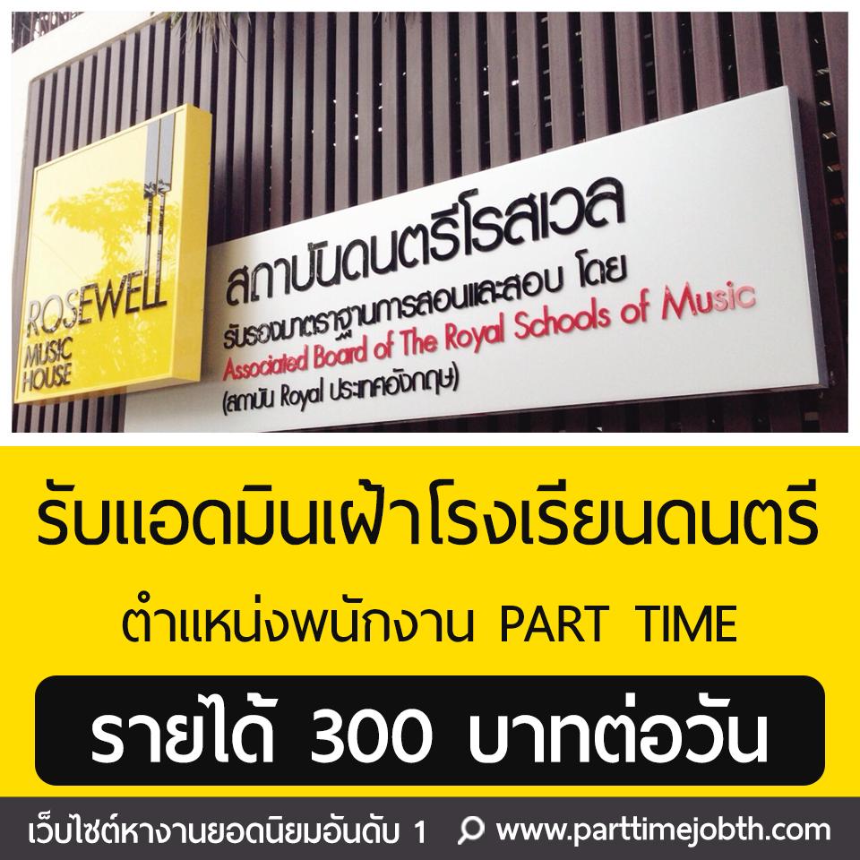 เปิดรับสมัครแอดมินเฝ้าโรงเรียนดนตรี (part-time)