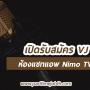 เปิดรับสมัคร VJ ห้องแชทแอพ Nimo TV รายได้ดี