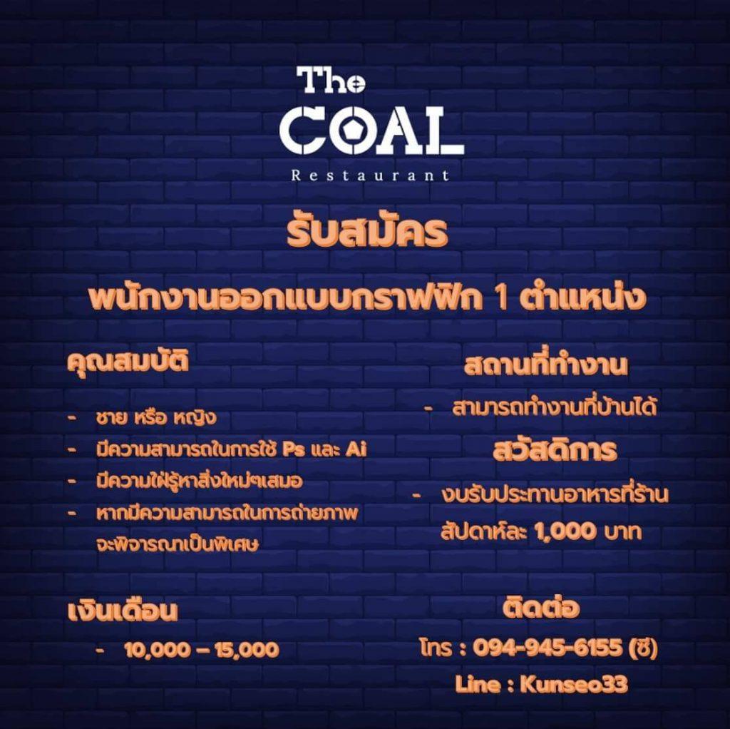 รับพนักงานออกแบบกราฟฟิค ร้าน The COAL (พาร์ทไทม์-ฟูลไทม์)