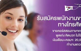 บริษัท อีซี่แมพ (ประเทศไทย) จำกัด รับสมัครพนักงานขายทางโทรศัพท์