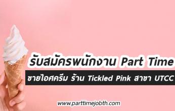 รับพนักงาน Part Time ขายไอศครีม ร้าน Tickled Pink สาขา UTCC