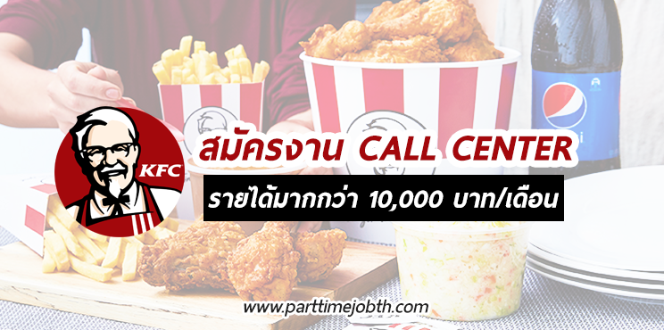 KFC เปิดรับสมัครพนักงาน ตำแหน่ง CALL CENTER KFC