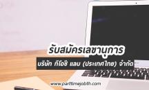 รับสมัครงาน เลขานุการ บริษัท ทีโอซี แลบ (ประเทศไทย) จำกัด