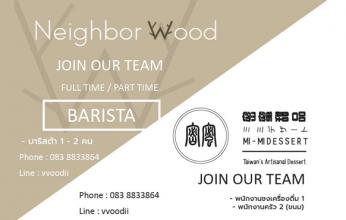 รับสมัคร BARISTA / Cook หรือ Chef ประจำร้าน NEIGHBOR WOOD BKK