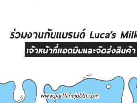 รับเจ้าหน้าที่แอดมินและจัดส่งสินค้า แบรนด์ผลิตภัณฑ์ Luca's Milk
