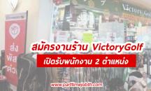 ร้านวิคตอรี่ กอล์ฟ  VictoryGolf  เปิดรับพนักงาน 2 ตำแหน่งงาน